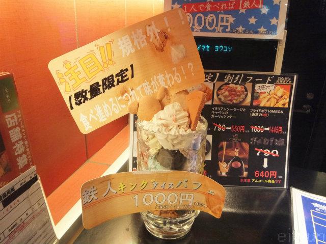 カラオケの鉄人@メニュー1~WM.jpg