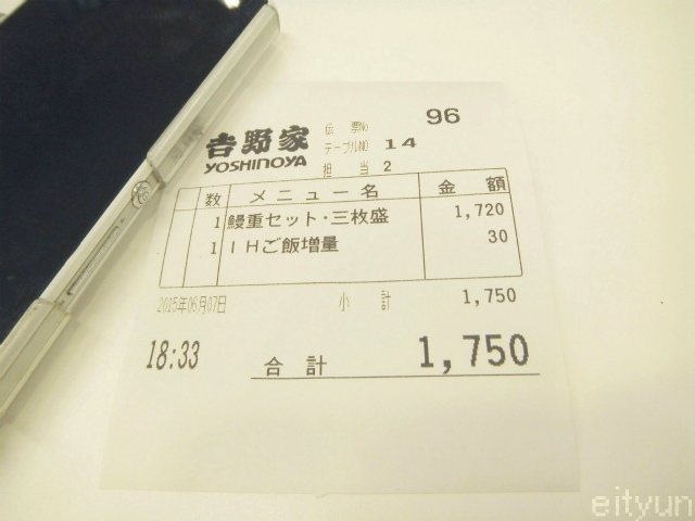 吉野家@鰻重6~WM.jpg