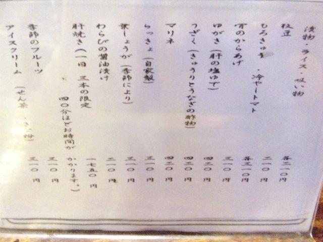 うなぎ石橋@メニュー.jpg