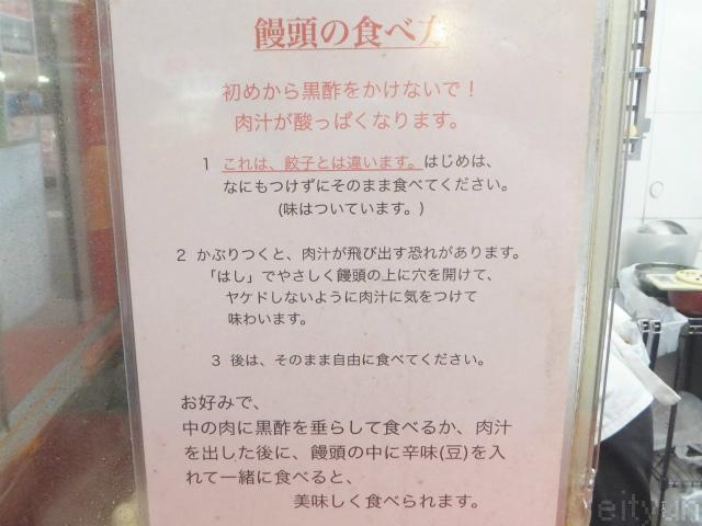 町田仲見世商店@メニュー1~WM.jpg