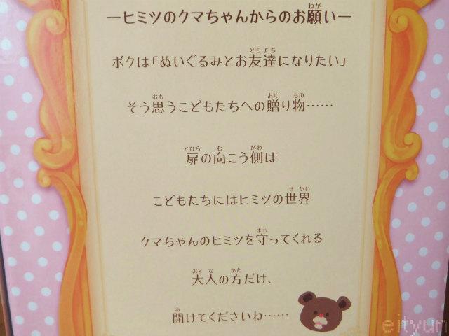 ヒミツのクマちゃん@楽天2~WM.jpg