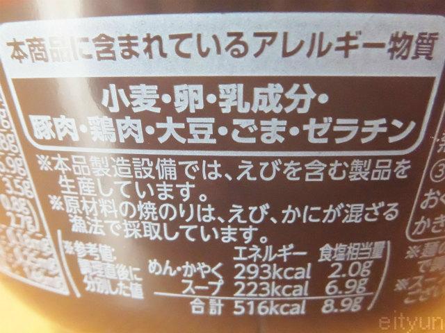 六角家@カップ麺~WM.jpg