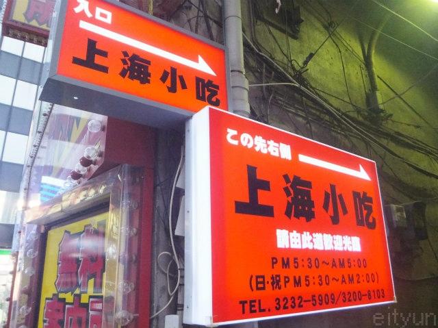 上海小吃@新宿1~WM.jpg