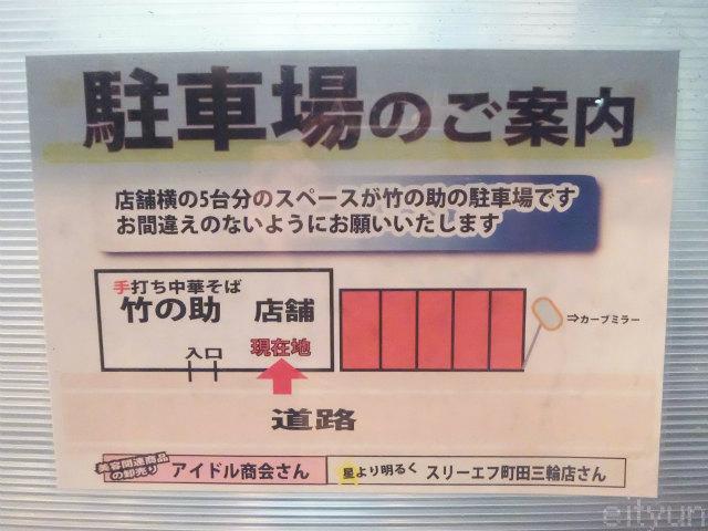竹の助@柿生1~WM.jpg