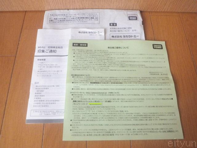 タカラトミー@優待~WM.jpg