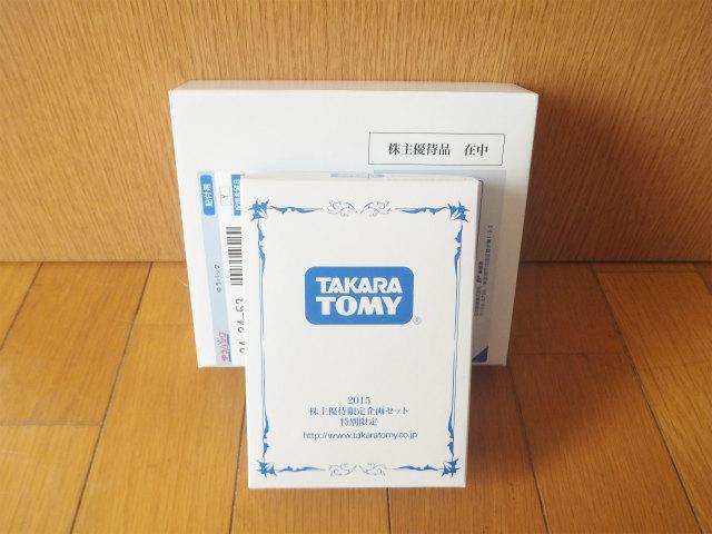 タカラトミー優待2015103.jpg