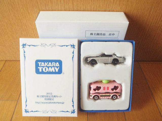 タカラトミー優待2015101.jpg