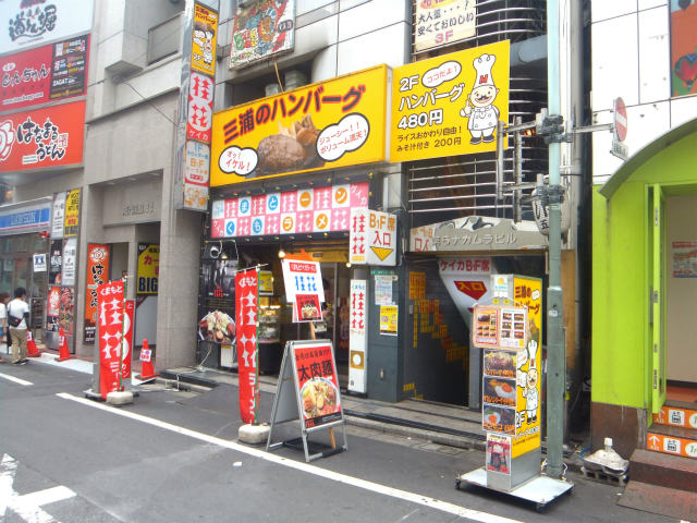 三浦のハンバーグ@池袋201107.jpg