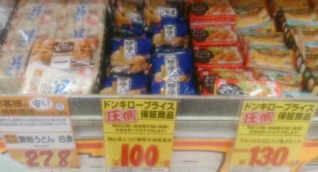 麺の達人レンジ@ドンキ201511.jpg