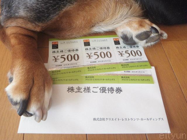 クリエイトレストランツ@優待4~WM.jpg