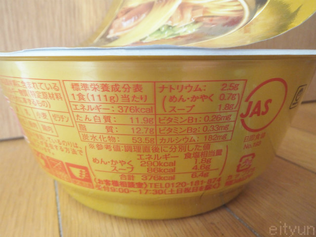 マルちゃん製麺@麺4~WM.jpg