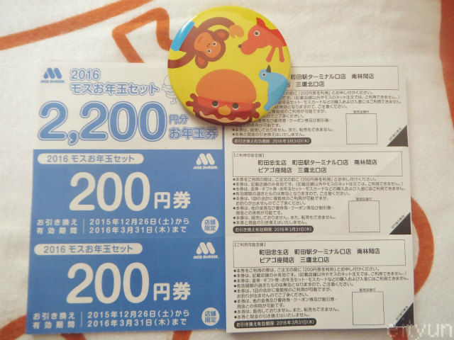 モス福袋2015@座間3~WM.jpg