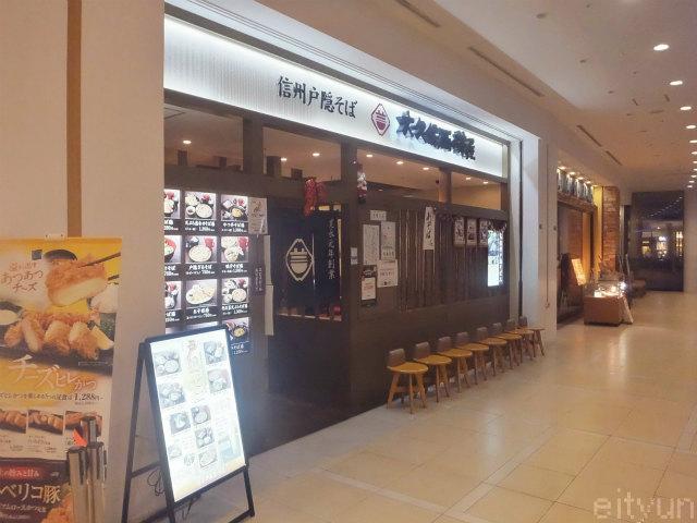 大久保西の茶屋@ららぽ201512~WM.jpg