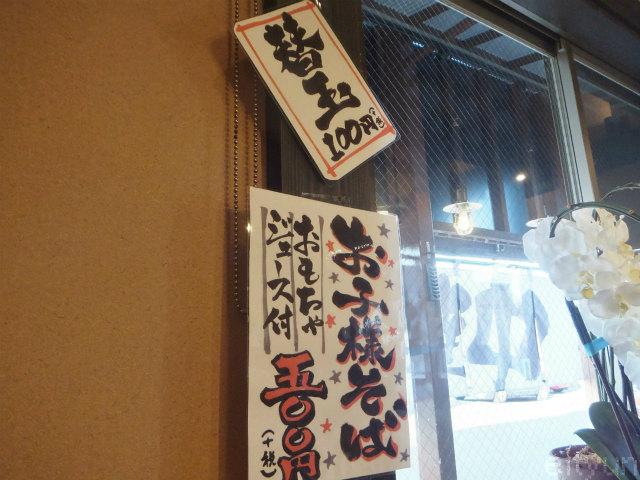 麺や食堂246@メニュー1~WM.jpg
