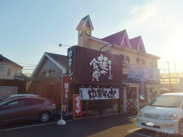 麺や食堂246@厚木201601~WM.jpg