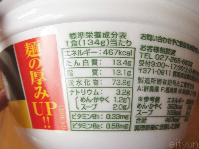 カップ麺青葉@コンビニ2~WM.jpg