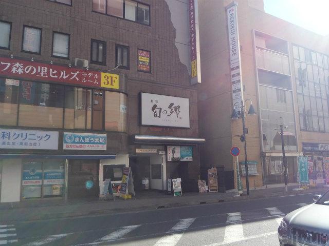 旬の郷@厚木201601~WM.jpg