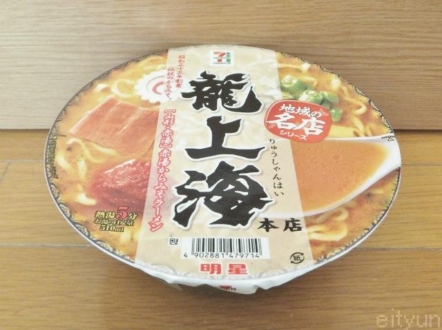 カップ麺@龍上海~WM.jpg