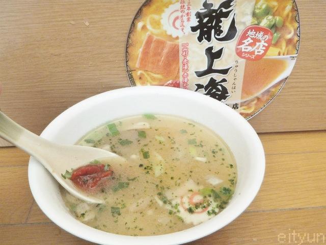 カップ麺@龍上海3~WM.jpg