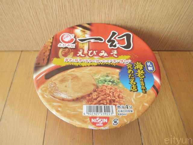 一幻カップ@カップ麺~WM.jpg