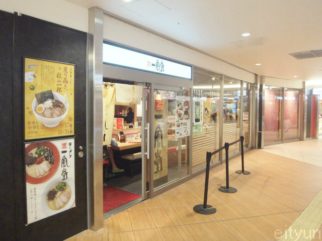 【豆腐ラーメン】博多 一風堂 本厚木ミロードイースト店 @厚木 麺なし 白丸とんこつ百年豆腐【期間限定】