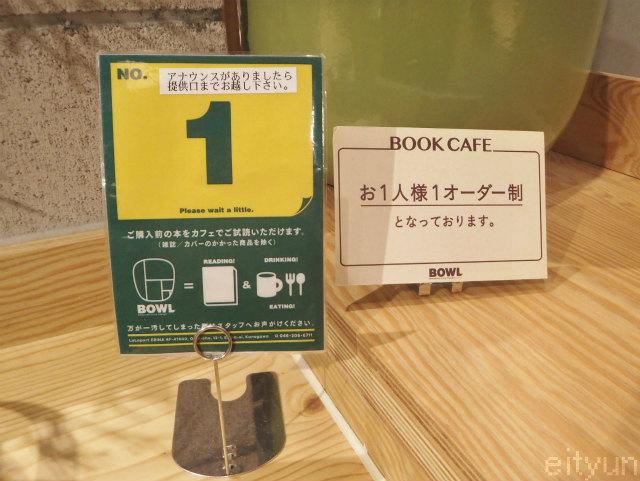 ブックカフェ@メニュー3~WM.jpg