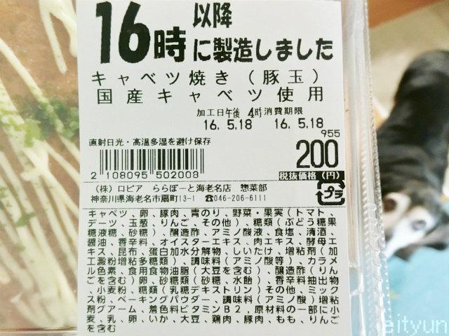 ロピア@キャベツ9~WM.jpg