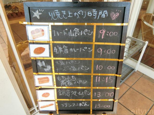 鎌倉ベーカリー@メニュー~WM.jpg