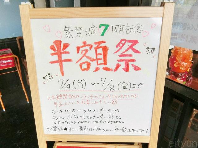 紫禁城平塚@平塚201607~WM.jpg