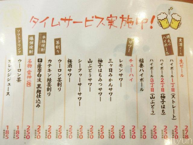 磯丸水産厚木北@メニュー1~WM.jpg