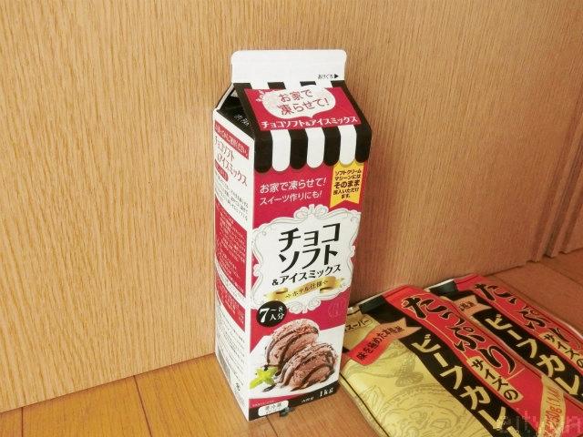 チョコソフト@業務1~WM.jpg