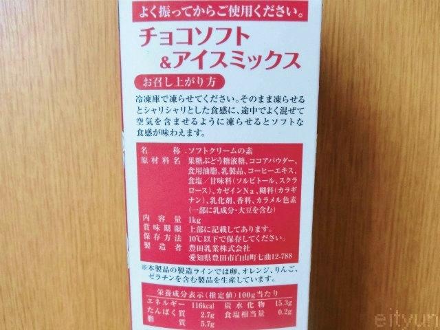 チョコソフト@業務2~WM.jpg