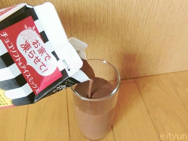 チョコソフト@業務3~WM.jpg
