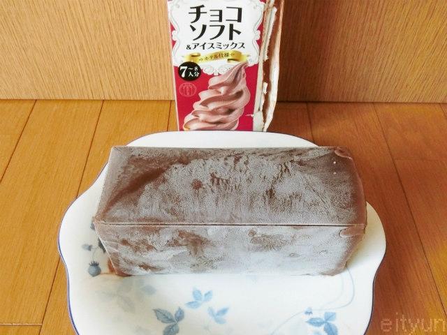 チョコソフト@業務スーパー1~WM.jpg