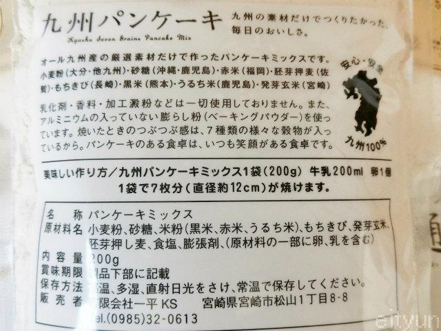九州パンケーキ2~WM.jpg
