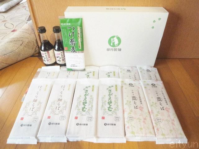 卯月製麺3~WM.jpg