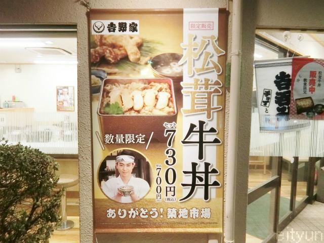 吉野家松茸~WM.jpg
