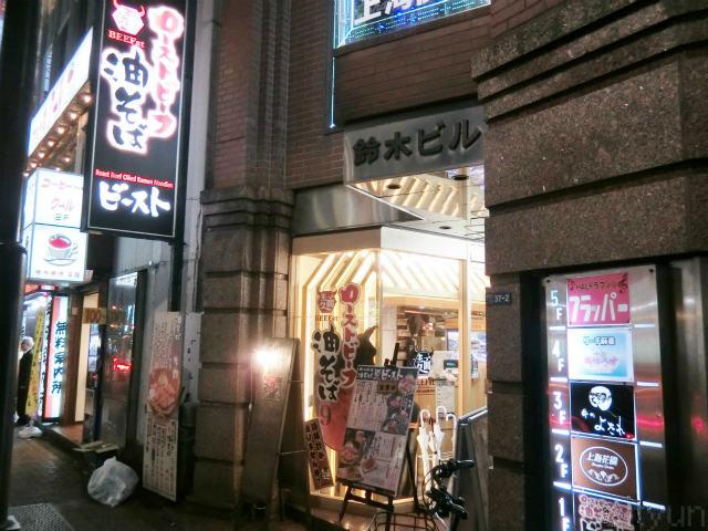 【ローストビーフ】油そば ビースト 歌舞伎町本店|新宿 キング 450g ローストビーフ油そば 大盛【イートアンド】