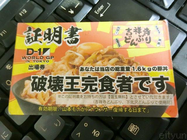 スタ丼@餃子セット3~WM.jpg