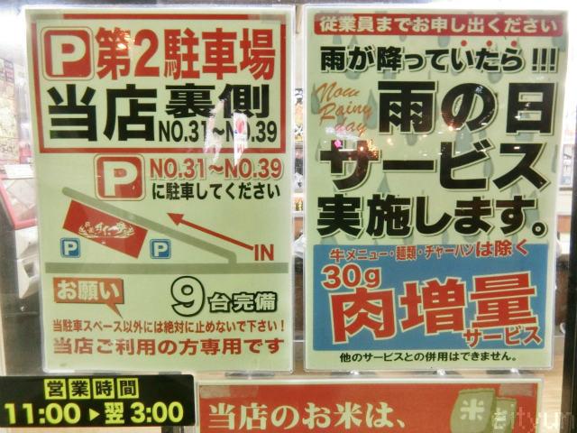 スタ丼@座間1~WM.jpg