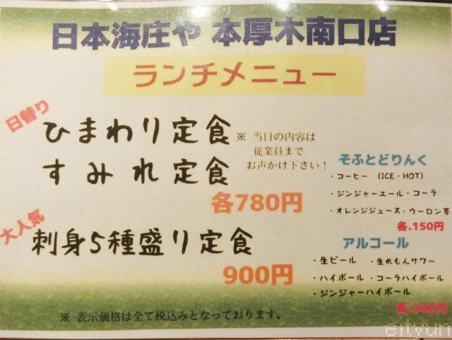 日本海庄や厚木@メニュー1~WM.jpg