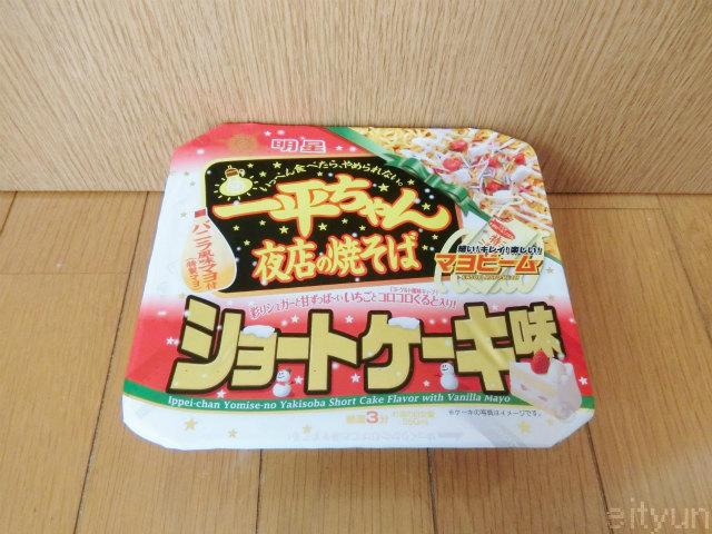 ショートケーキ一平ちゃん1~WM.jpg