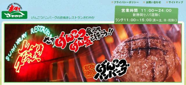 【チェーン店】3大ハンバーグ さわやか ブロンコビリー ハングリータイガー| フライングガーデン ビックボーイ【ハンバーグ】