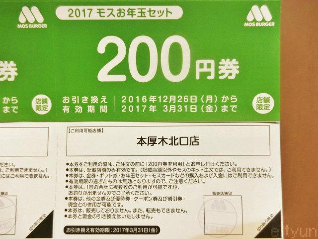 福袋2017モスバーガー4~WM.jpg