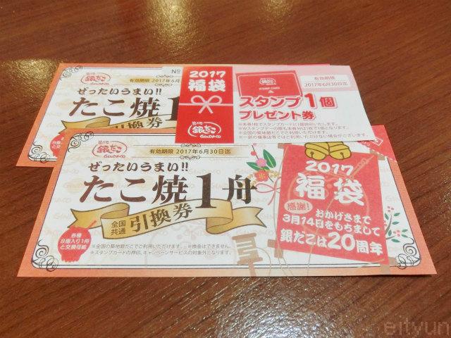 銀だこ福袋@千円3~WM.jpg