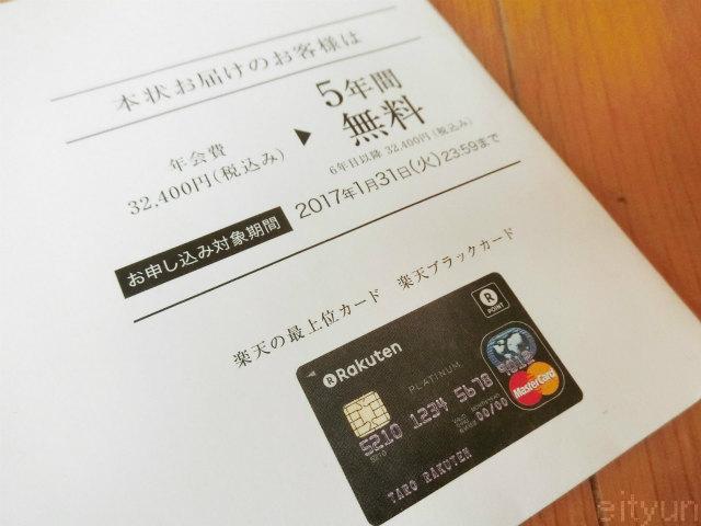 楽天ブラックカード1~WM.jpg