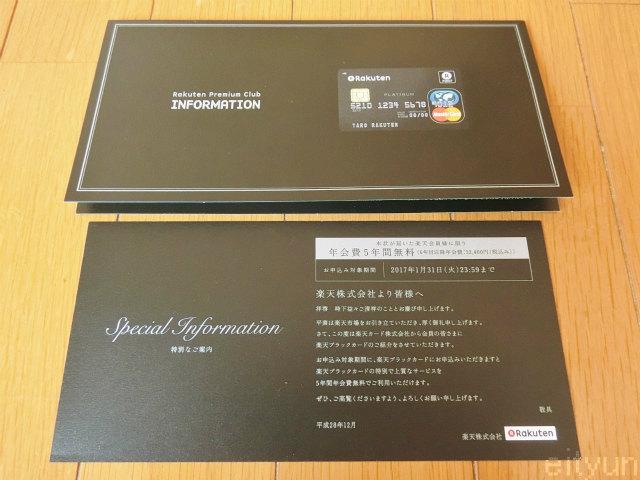 楽天ブラックカード2~WM.jpg