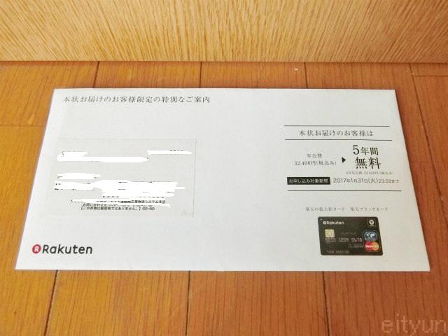 楽天ブラックカード201612~WM.jpg