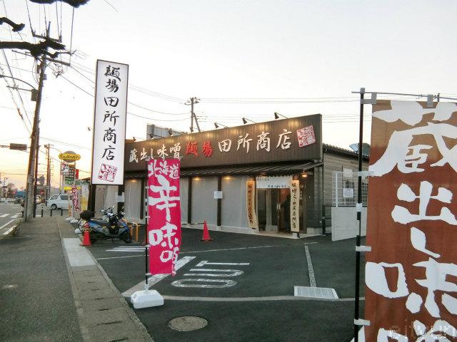 田所商店@瀬谷2017.1~WM.jpg