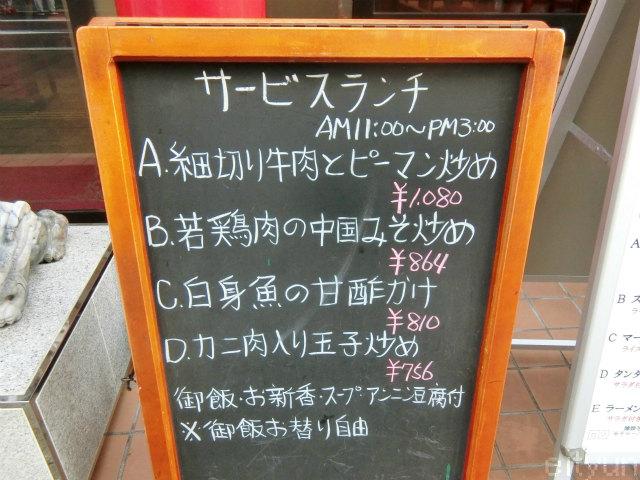 慶福楼@メニュー~WM.jpg